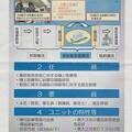 Photos: 航空機動衛生隊 機動衛生ユニット page1 IMG_20140308_0007