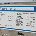 Photos: U-4 説明板 IMG_9277_2