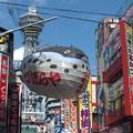 Photos: 新世界にて(*^^*)1