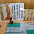 Photos: 祈願札