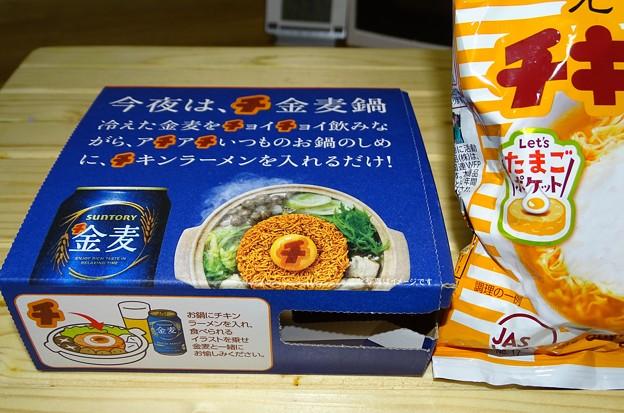 Photos: チ金麦鍋