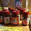 Photos: オロカモンC