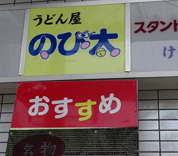 Photos: のびた?
