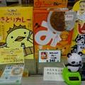 Photos: げきうまっ!