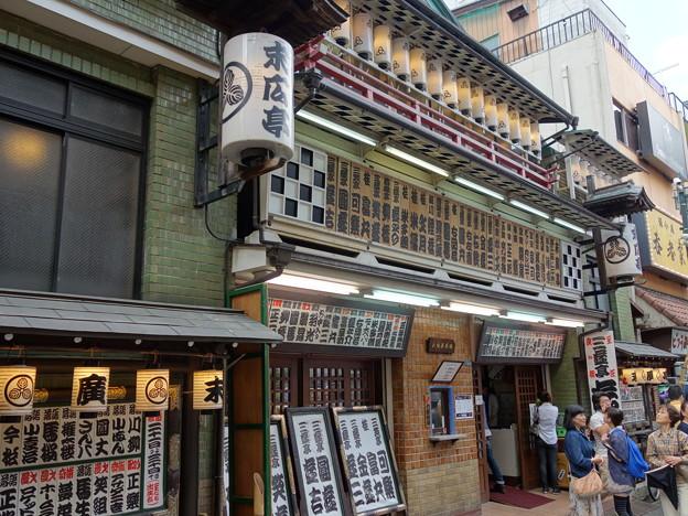 写真: 末広亭 (新宿区新宿)