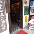 レトロ商品博物館・青梅市(2013.8.25.)
