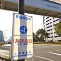 ひろしま男子駅伝 広島市中区東平塚町