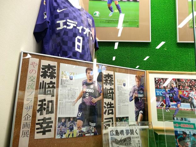 写真: やの交流プラザ企画展 サンフレッチェ広島の矢野ゆかり展 森崎和幸 森崎浩司