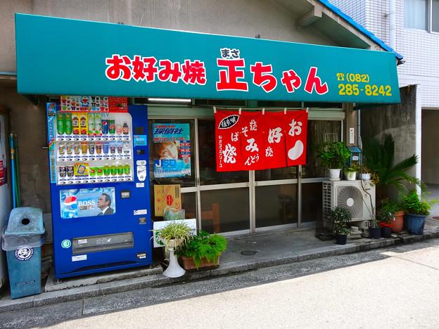 お好み焼き 正ちゃん 広島市南区東雲本町