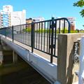 栄橋 Sakae Bridge 広島市中区上幟町 - 広島市南区大須賀町