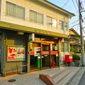 Photos: 西辻郵便局 安芸郡府中町大須