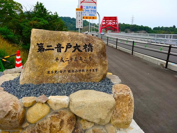 第二音戸大橋 西詰 呉市音戸町坪井