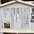 Photos: 音戸渡船 案内板 呉市警固屋8丁目