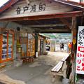 Photos: 音戸渡船 船着き場 呉市警固屋8丁目