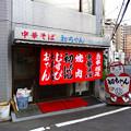 初ちゃん 広島市中区東平塚町