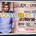 石野卓球 電気グルーヴ TAKKYU ISHINO WINTER CRUISE TOUR 2013年11月22日 Cafe JAMAICA 広島市中区立町