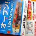 sunkus サンクス 広島金屋町店 2013年12月10日午前7時オープン 広島市南区金屋町