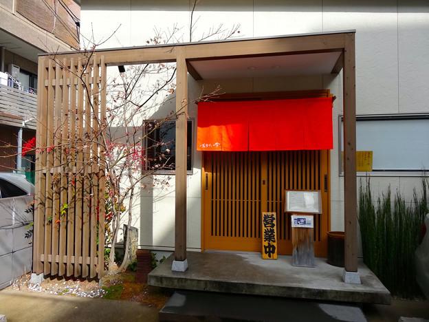 蕎麦きり吟 Sobakiri Gin 広島市南区段原1丁目 Danbara Minami-ku Hiroshima