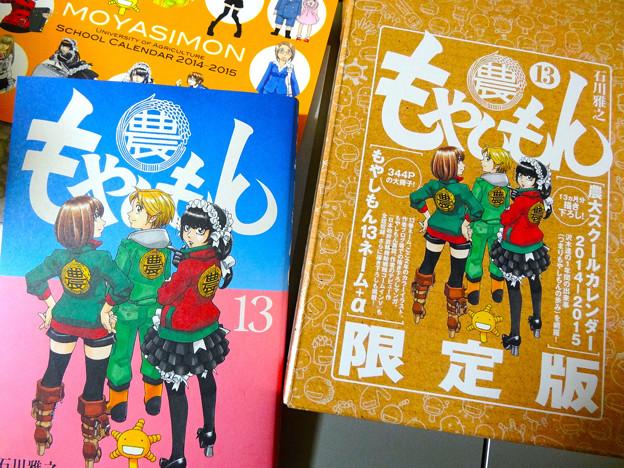 もやしもん 13巻 限定版 石川雅之 講談社キャラクターズA