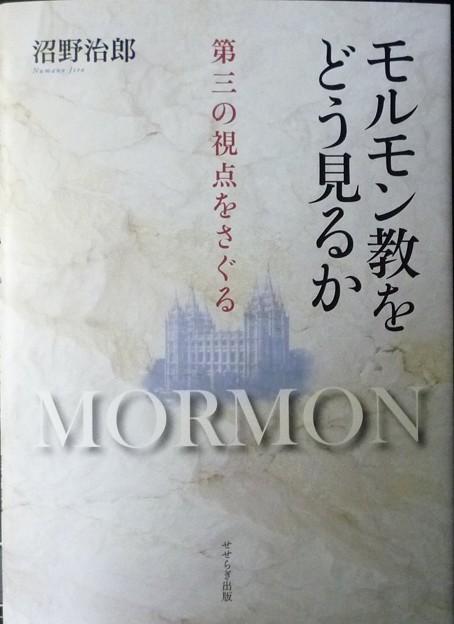 「モルモン教をどう見るか」出版される