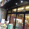 Photos: にほんばし島根館