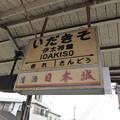 写真: 和歌山電鐵