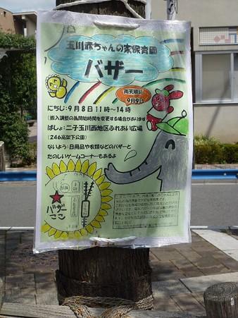 玉川赤ちゃんの家 保育園 バザー2012秋