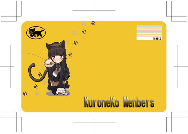 クロネコメンバーズ 黒猫