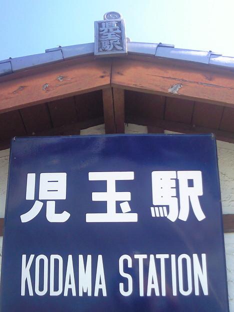 児玉駅 児玉駅 KODAMA STATION