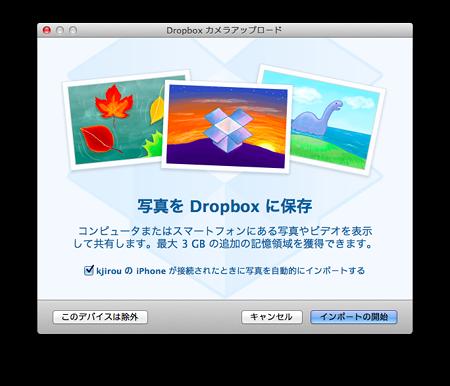 dropbox_noisy_dialog
