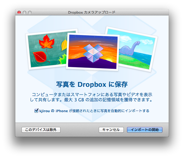 Photos: dropbox_noisy_dialog