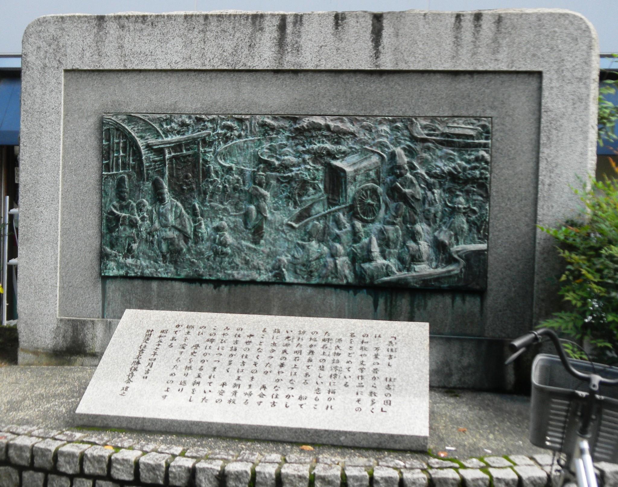 009源氏物語・明石の上の碑 (2)