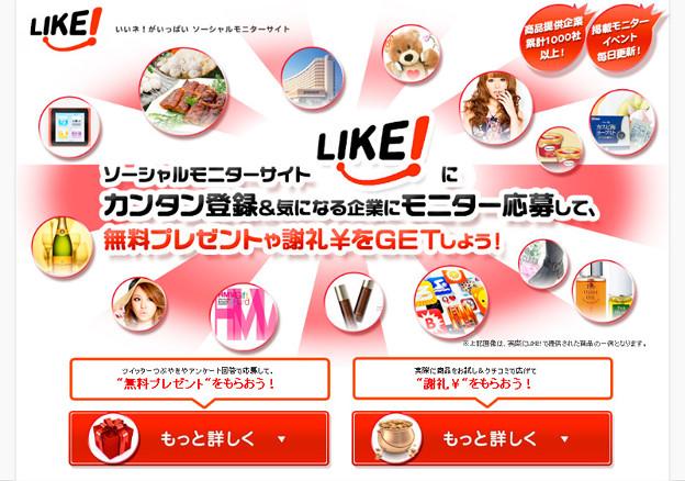 Photos: LIKE! 新規登録ページ