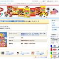 Photos: 当選!新商品「富良野ポテトチップス」詰め合わせ