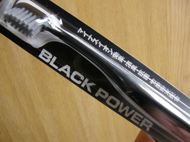 ブラック歯ブラシ