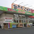 Photos: オレンジ 相模原小町通店