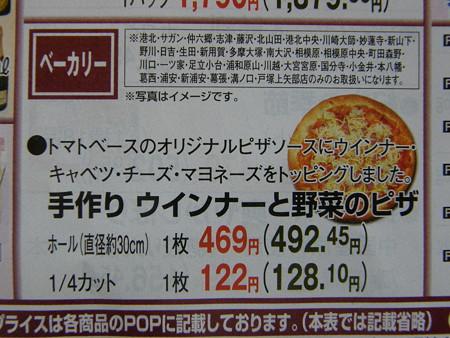 手作り ウインナーと野菜のピザ