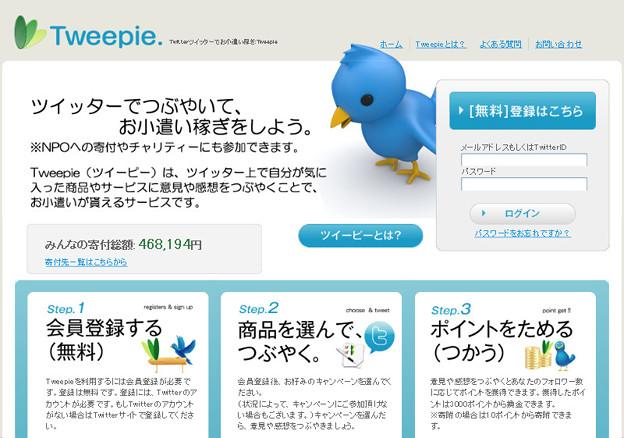 Tweepie(ツイーピー)