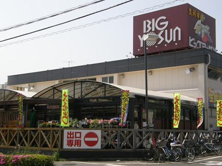 ビッグヨーサン 町田小山店