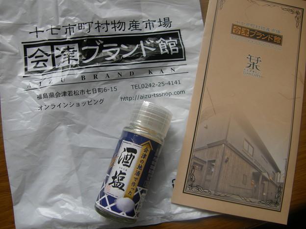 「酒塩」プレゼント by 会津ブランド館