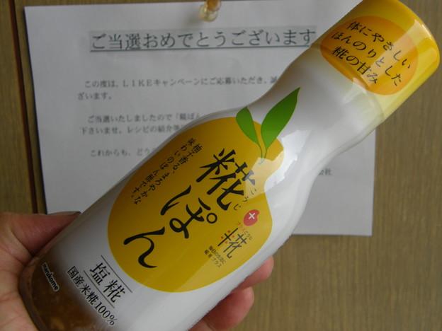 糀ぽん by マルコメ