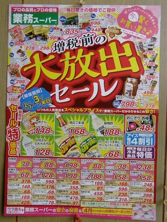 「大放出セール チラシ」の表 by 業務スーパー