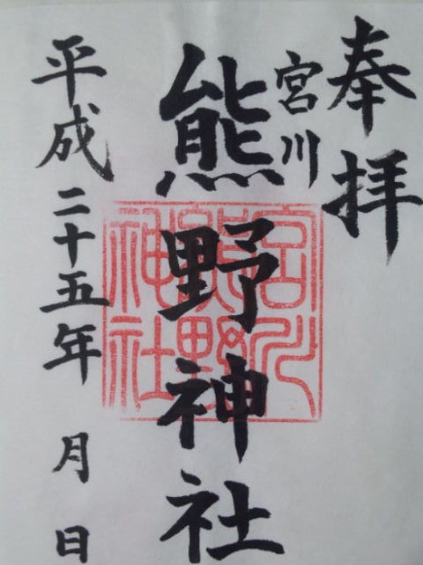 熊野神社【書置】 横芝光町 - 写真共有サイト「フォト蔵」