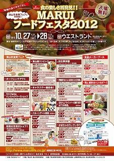 201210_marui_foodfesta_omote