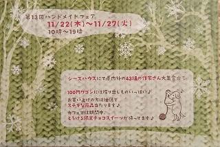 HMふぇあ (2)