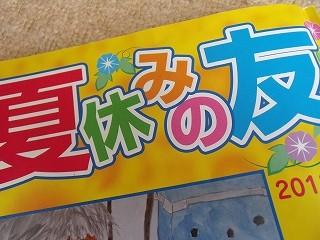 子供宿題 (3)