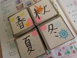 子供宿題 (6)
