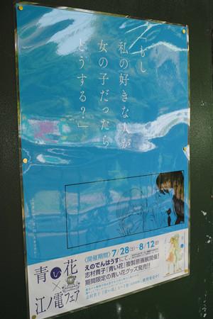 03_江ノ電青い花ポスター_由比ヶ浜