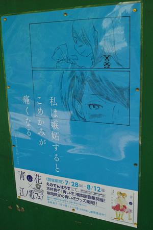 07_江ノ電青い花ポスター_七里ヶ浜