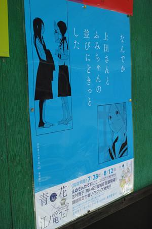 09_江ノ電青い花ポスター_腰越